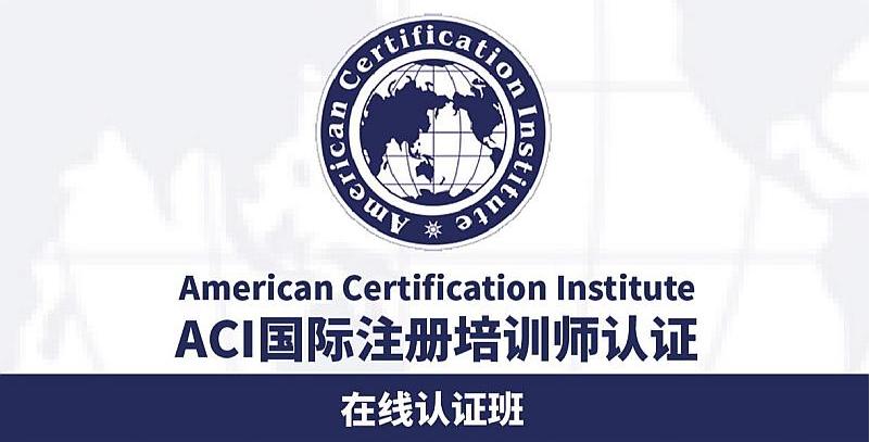 第24期 ACI国际注册培训师认证——在线辅导班