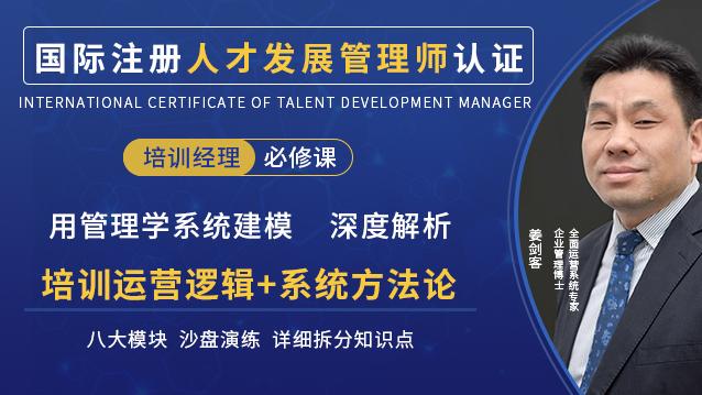 国际注册人才发展管理师认证暨乐训培训经理TMT特训班