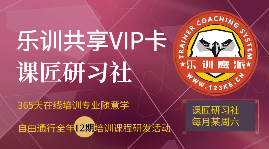 乐训共享VIP卡(全站音视频免费学365天)