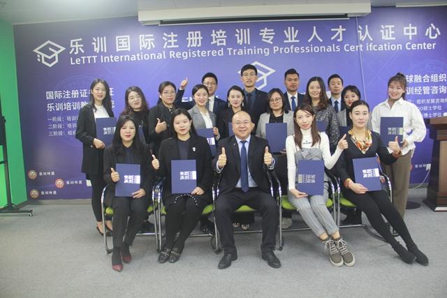 乐训国际培训师认证考试第55期上海站