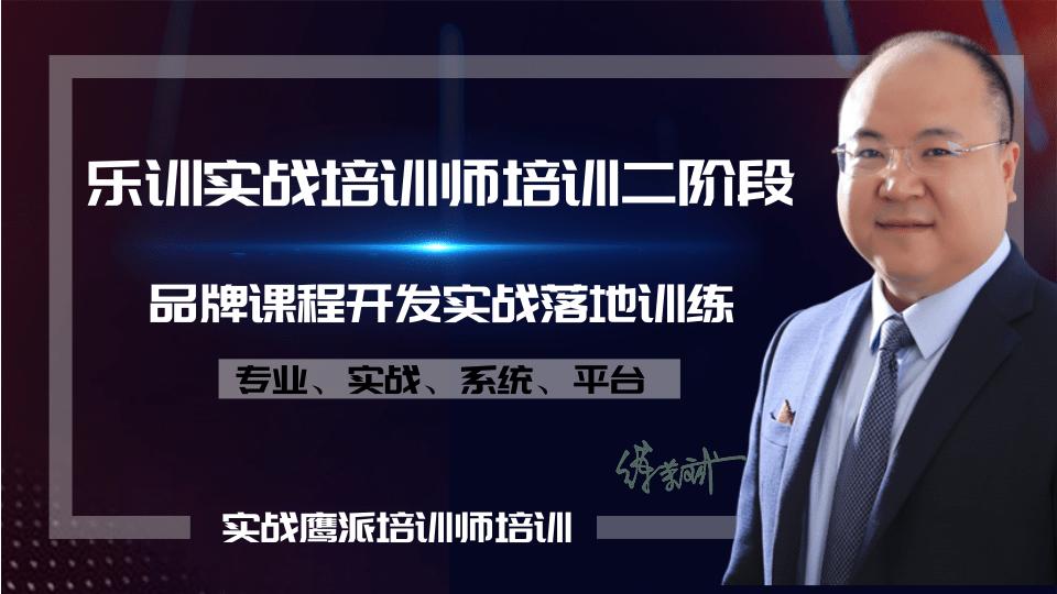 乐训实战培训师PTT二阶段【品牌课程开发实战落地训练】