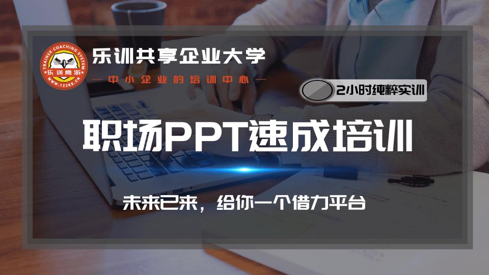 职场PPT速成培训