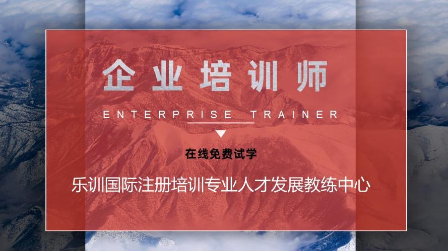 培训师职业技能证书辅导班