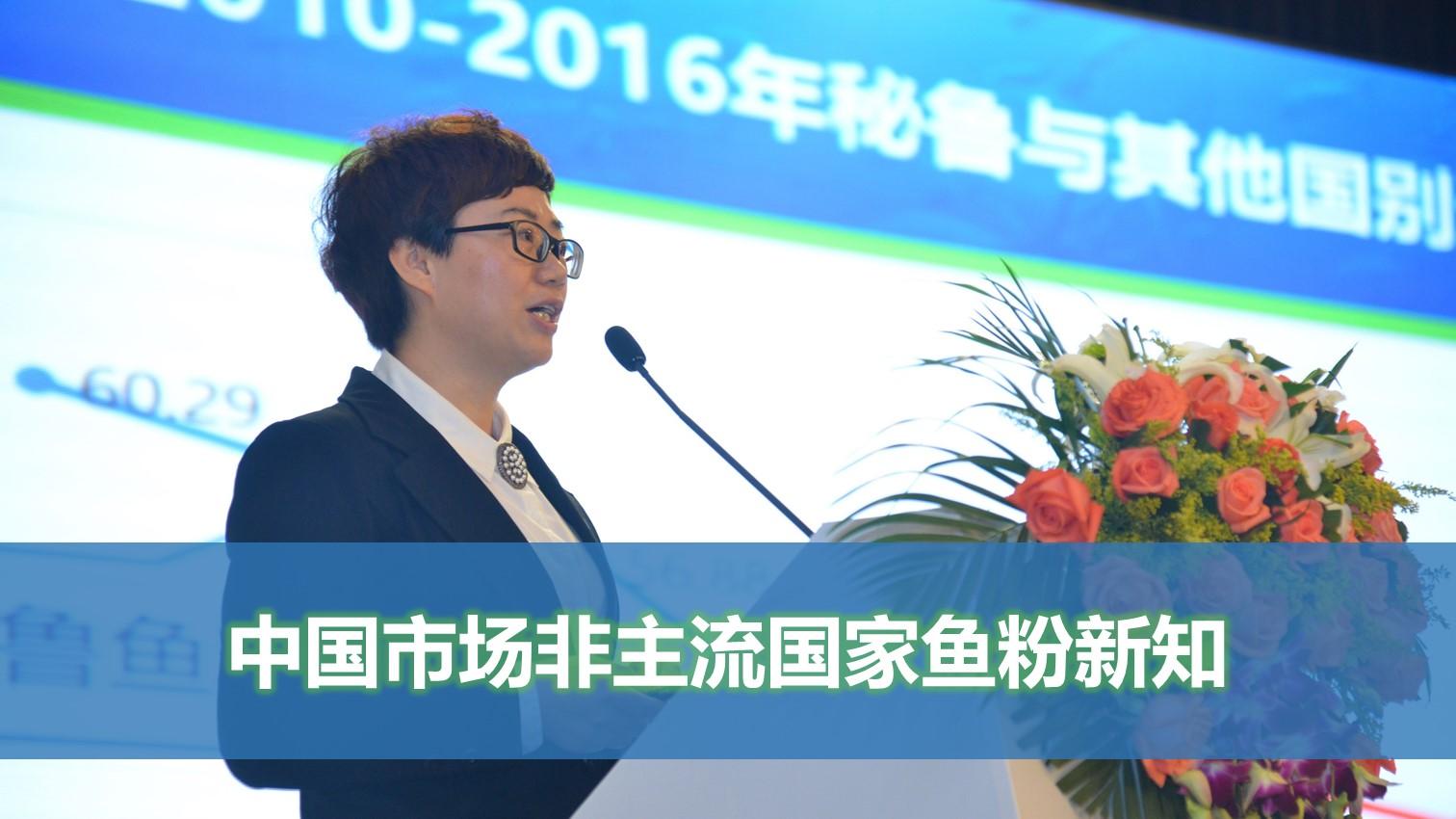 中国市场非主流国家鱼粉新知