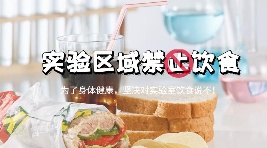 实验区域禁止饮食