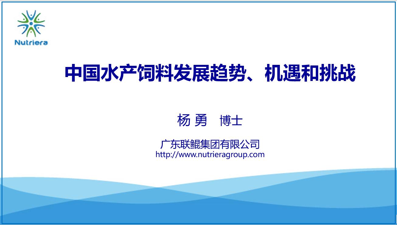 水产饲料行业发展趋势、机会与挑战