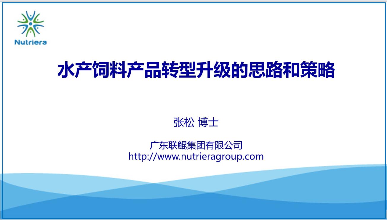 水产饲料产品转型升级的思路和策略