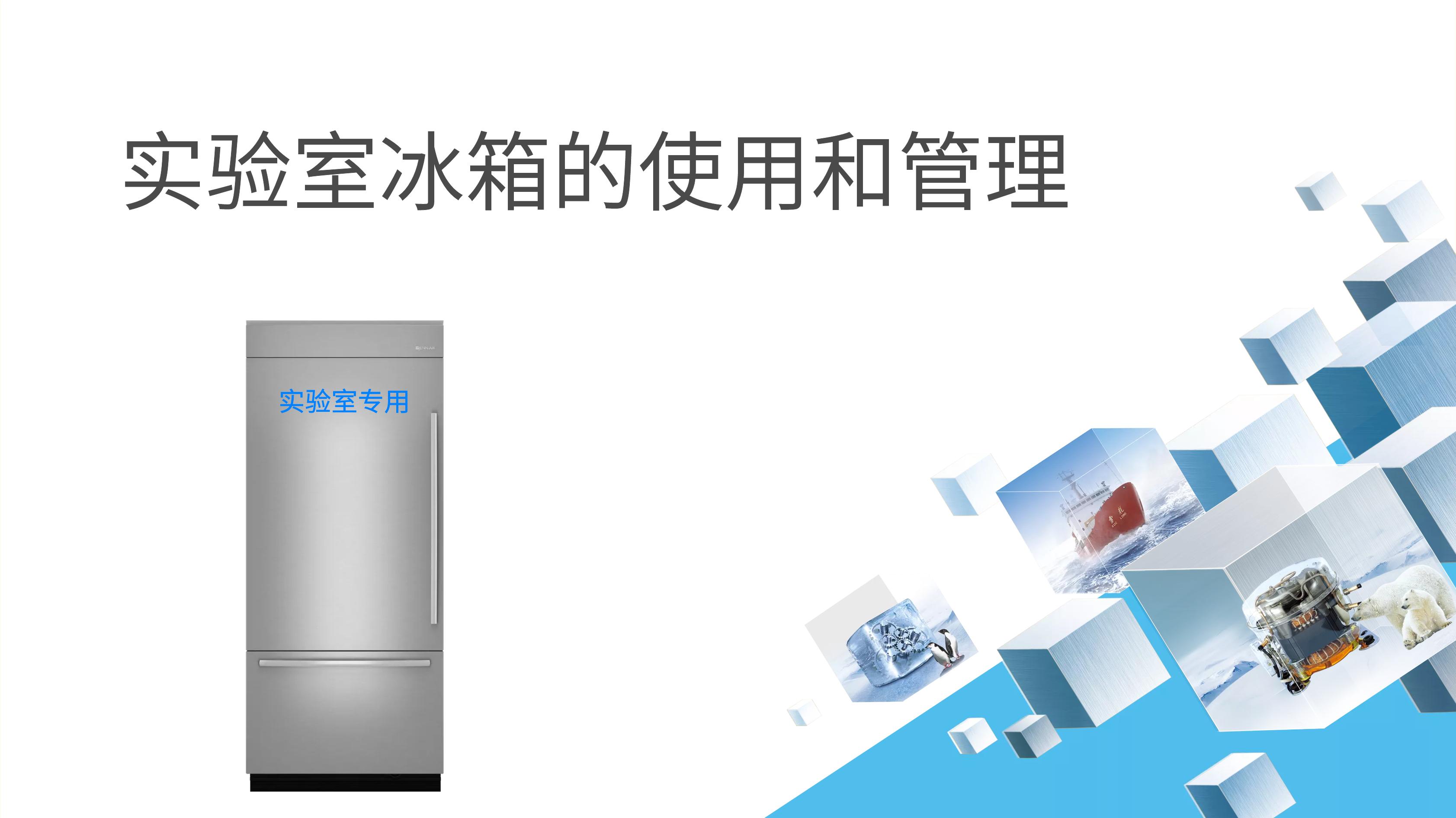 实验室冰箱的使用和管理