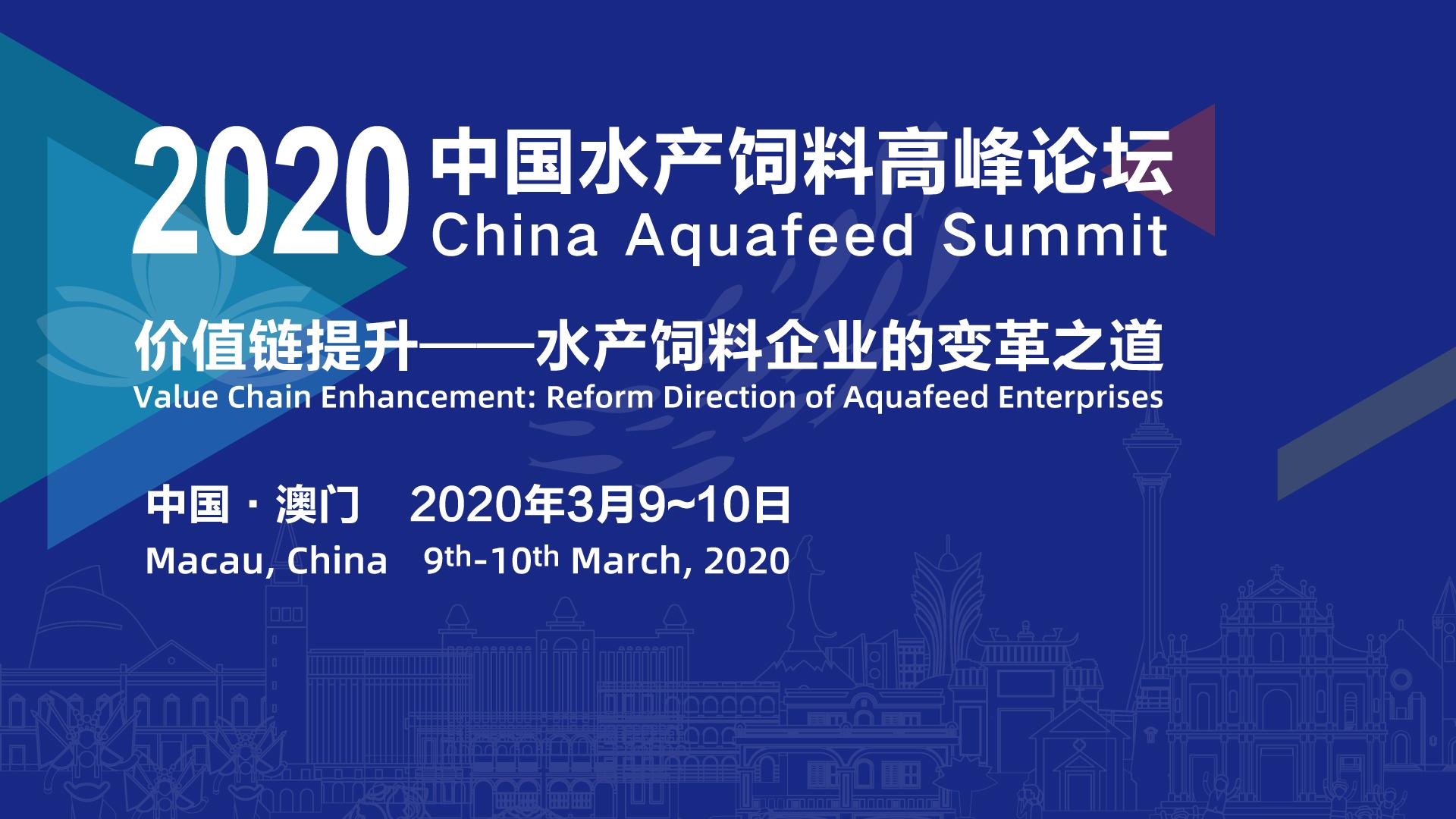 2020′中国水产饲料高峰论坛