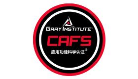 GI CAFS应用功能科学国际认证课程