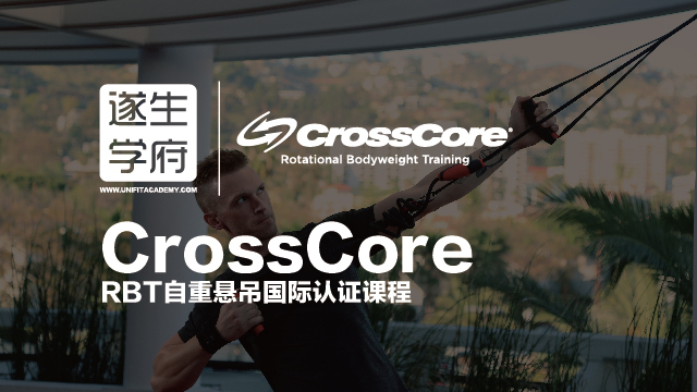 4月15日 重庆 CrossCore-RBT自重悬吊国际认证课程