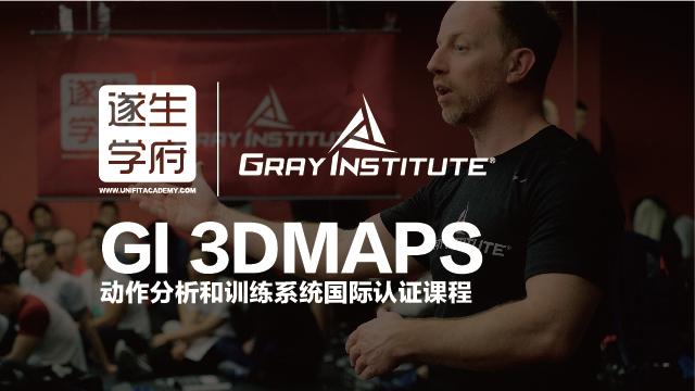 6月8日 上海 GI-3D动作评估系统国际认证课程