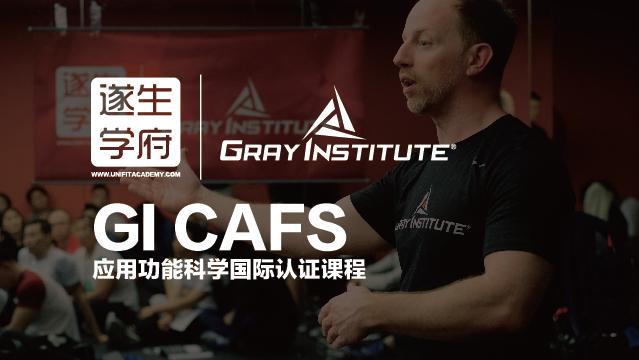 6月9-10日 上海 GI CAFS 功能性纠正训练系统国际认证课程