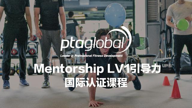 6月11-13日 上海 PTAG Mentorship lv1引导力国际认证课程