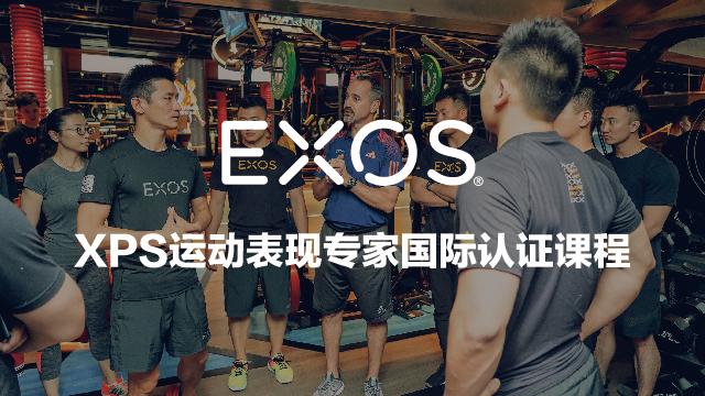 6月2-6日 深圳 EXOS XPS运动表现专家国际认证课程