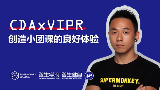 6月20-22日  北京 CDA小团课专家 × ViPR