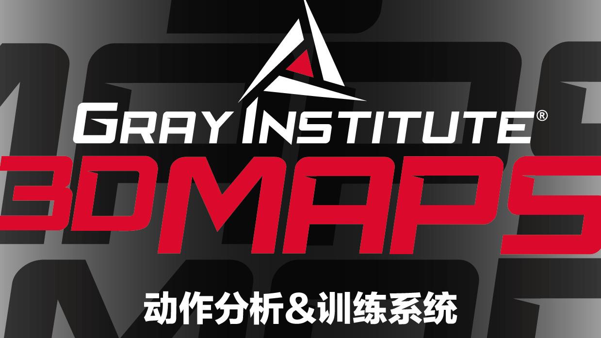 【国际认证】3DMAPS动作分析和训练系统国际认证课程(20101200)