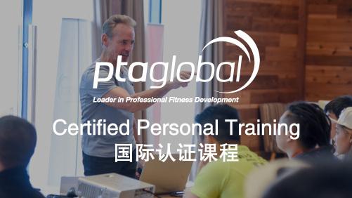 【国际认证】PTAG-CPT私教资质认证在线课程(10101100)