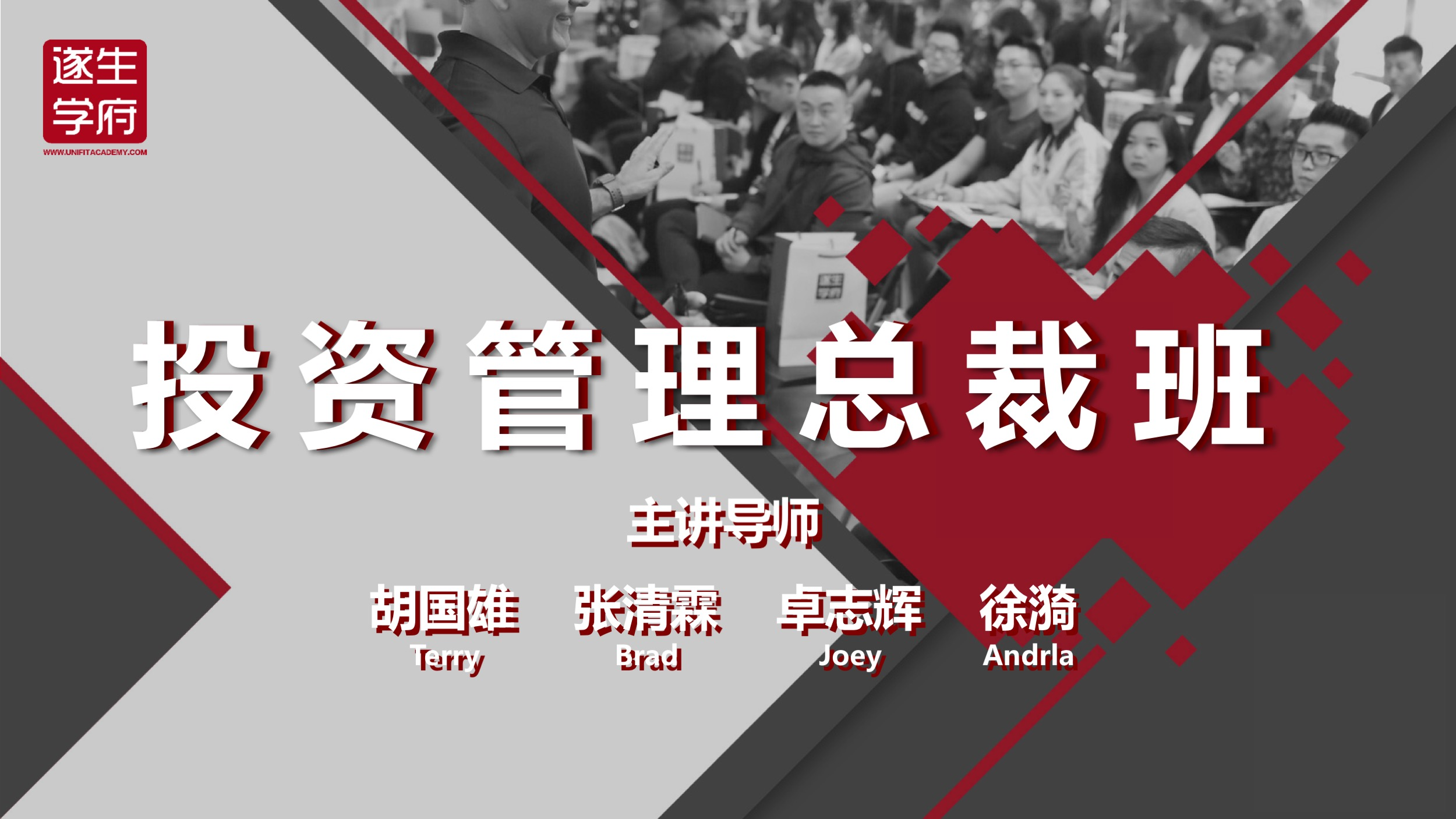 11月15-17日 广州 投资管理总裁班