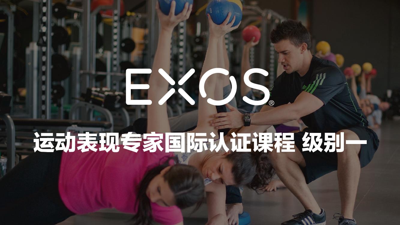 6月27-30日 上海 EXOS 运动表现专家国际认证课程 级别一