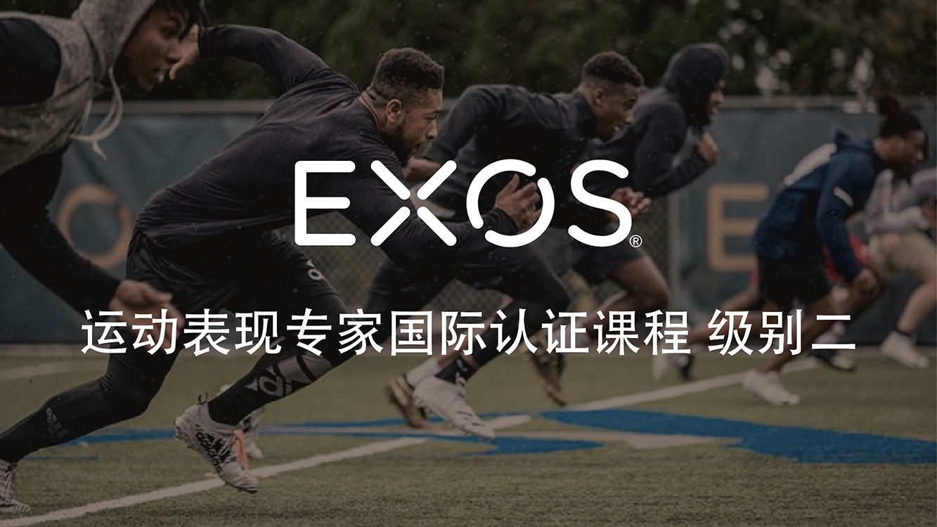 7月2-5日 上海 EXOS 运动表现专家国际认证课程 级别二