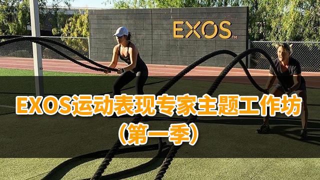 EXOS运动表现专家主题工作坊(第一季)