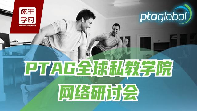 PTAG全球私教学院网络研讨会
