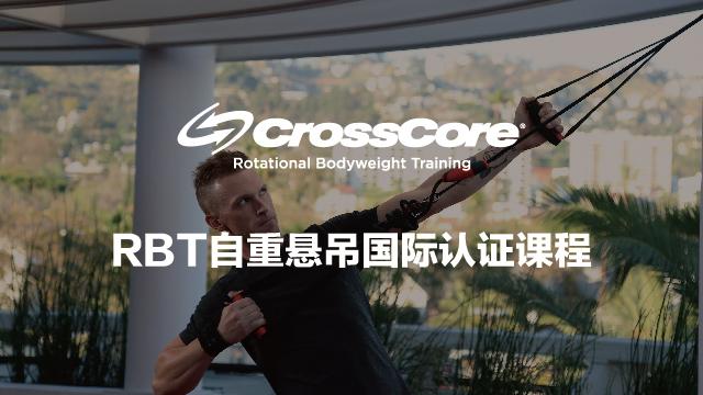 高级旋转式徒手训练   Cross Core国际认证