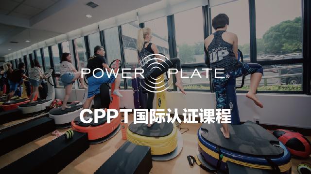 振动加速训练 | Power Plate 国际认证