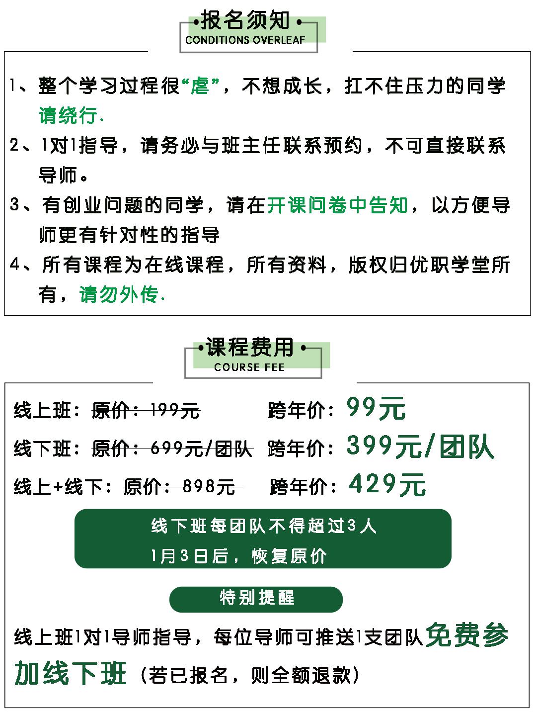 7(报名须知+课程费用).png