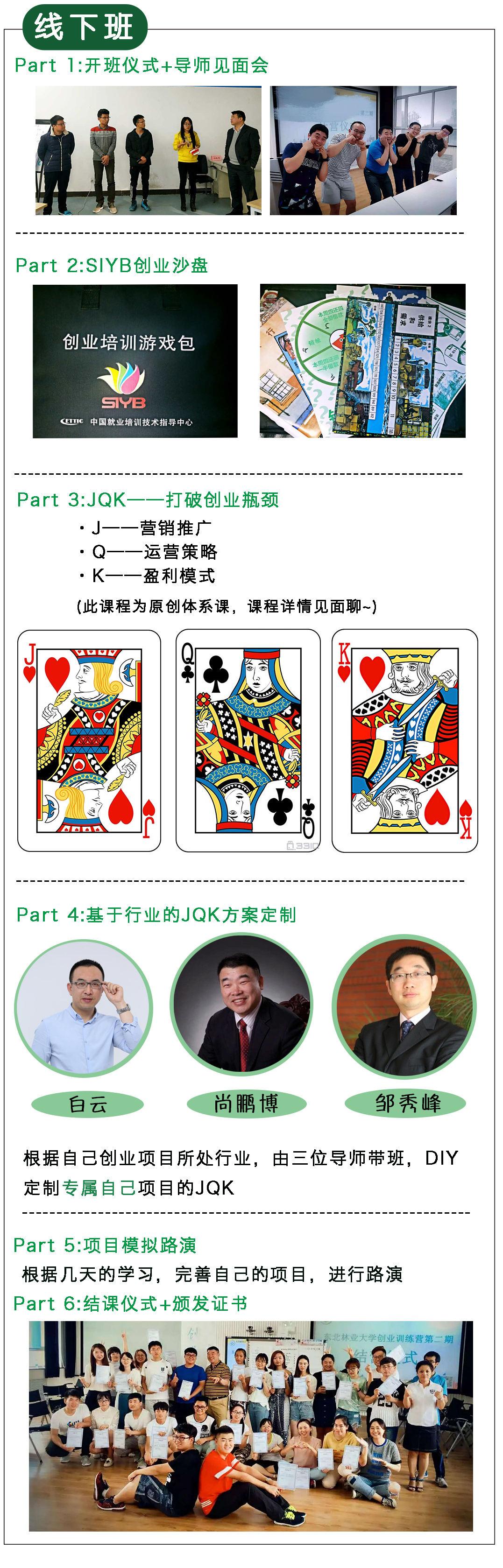 4(线下课程简介).jpg