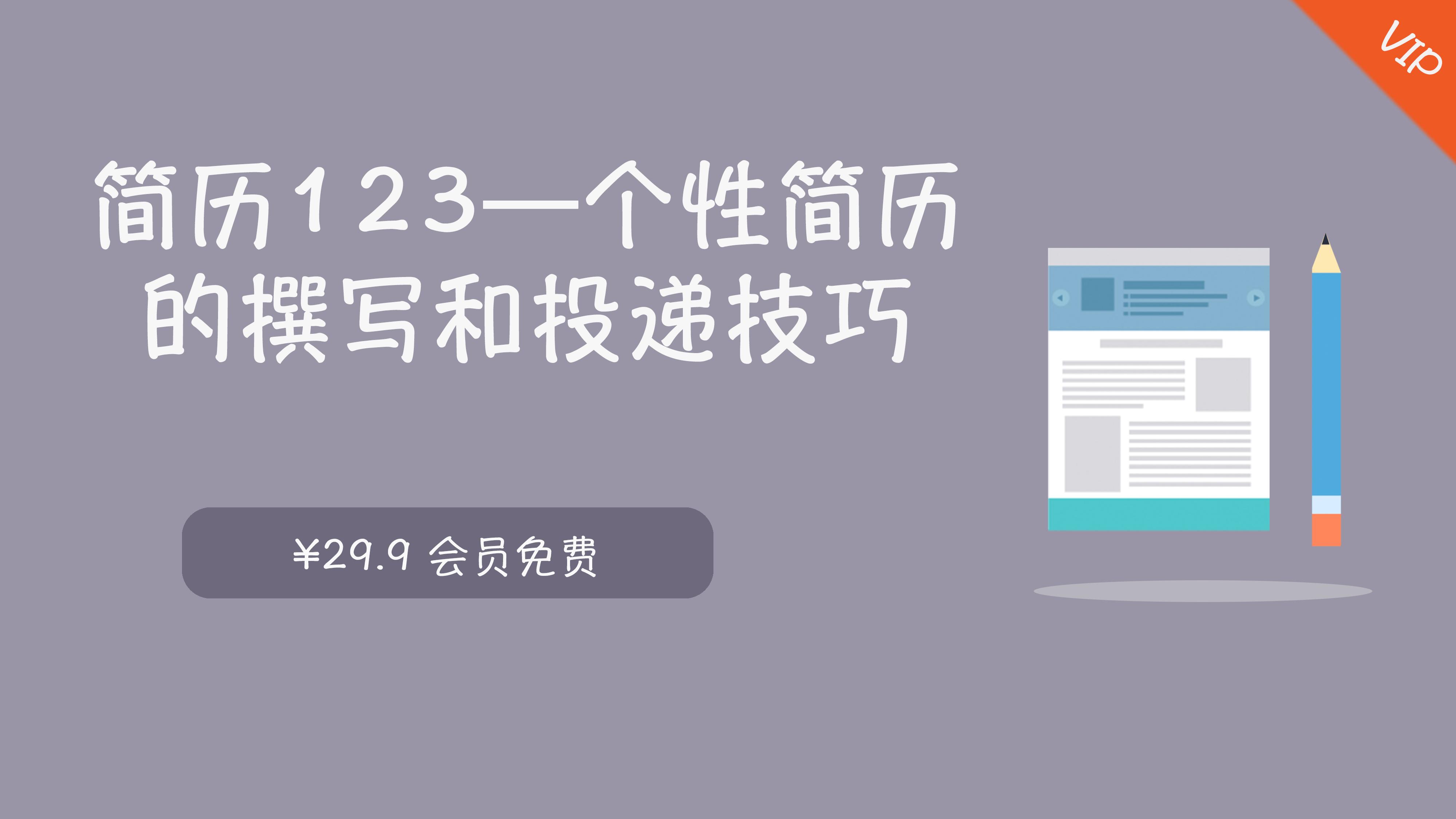简历123——个性简历的撰写和投递技巧