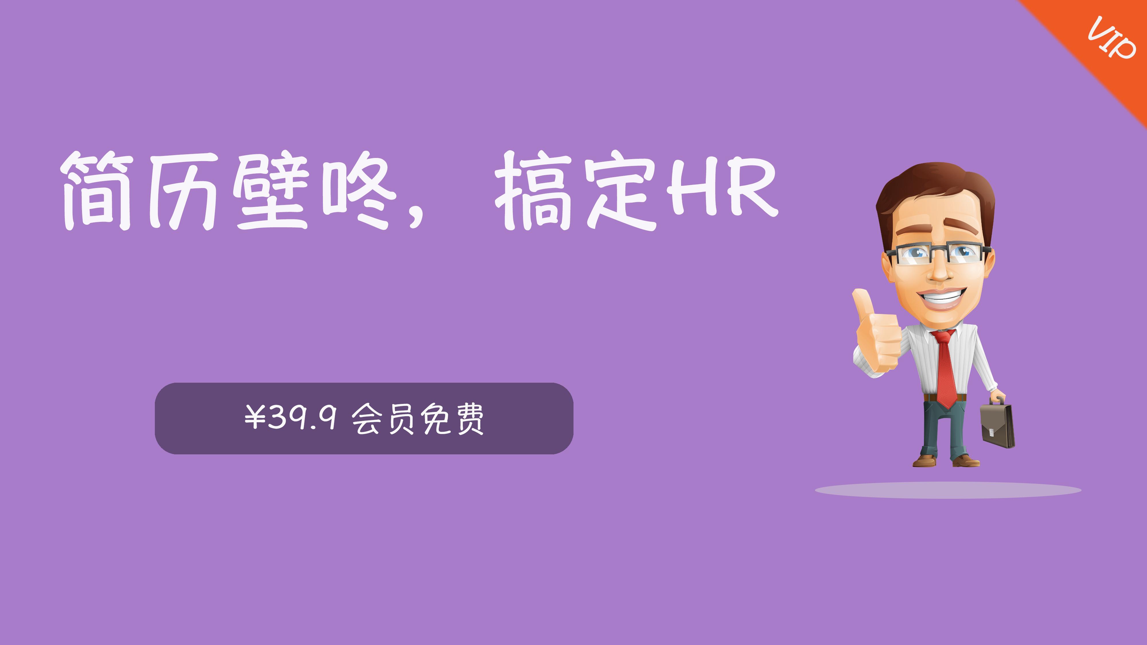 简历壁咚,搞定HR