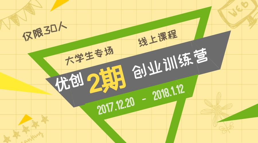 【优创2期】创业集训营(线上班)