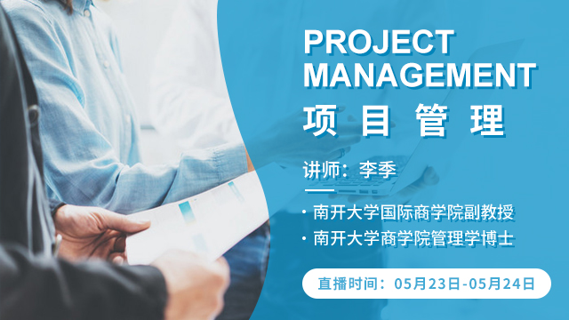 项目管理(国硕丨5月23日、5月24日)