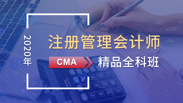2020年注册管理会计师CMA精品全科班