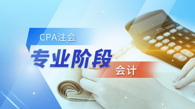 CPA注会专业阶段《会计》