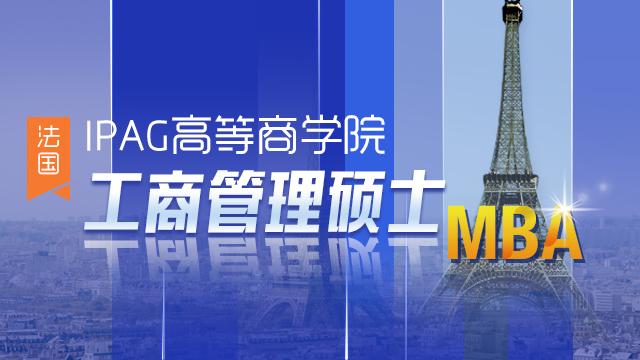 法国IPAG高等商学院MBA工商管理学硕士