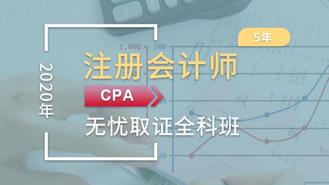 2020年注册会计师CPA无忧取证全科班