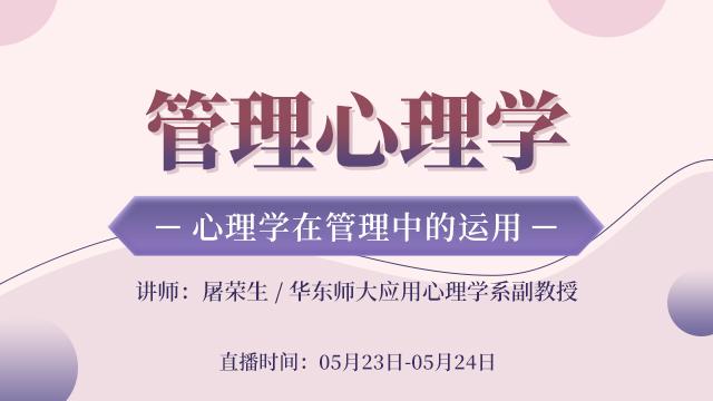 管理心理学(国硕丨5月23、24日)