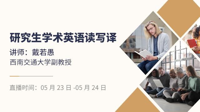 研究生学术英语读写译(同等丨5月23日、5月24日)