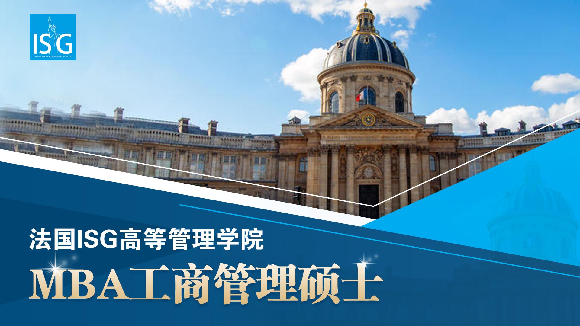法国ISG高等管理学院MBA工商管理硕士