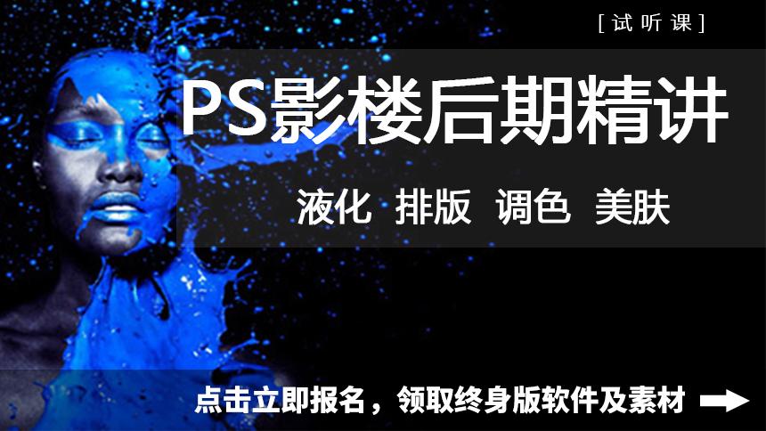 PS影楼后期实战体验课(人像精修/调色/排版/商业修图)
