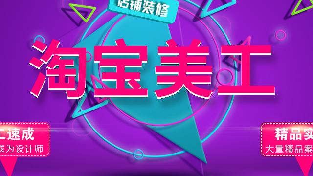 淘宝美工店铺装修VIP体验课【录播回放】