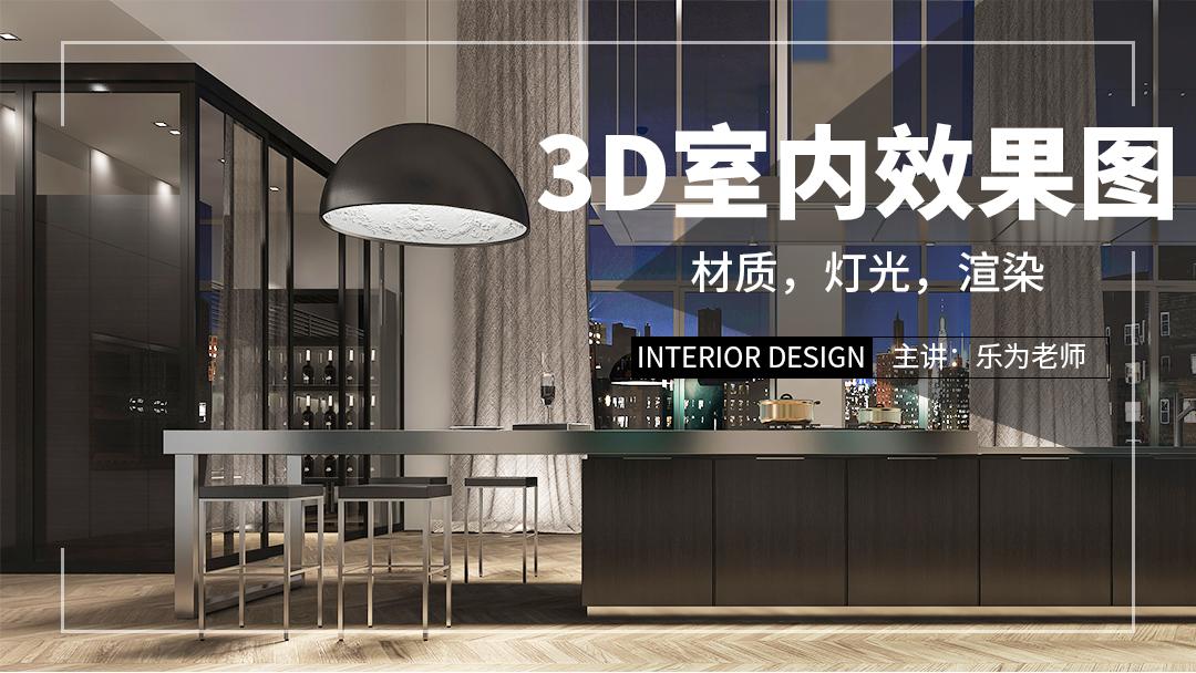 3Dmax室内效果图渲染(精品VIP体验课)
