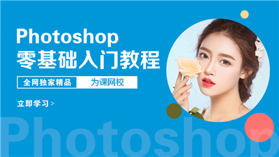 PS教程/Photoshop零基础入门视频【特价入门课】