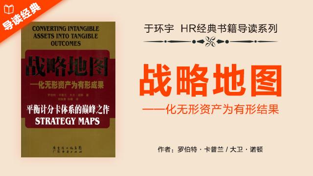 第3期:HR经典导读系列之《战略地图》