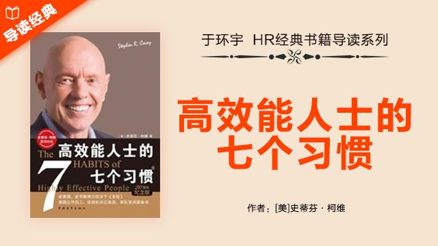 第1期:HR经典导读系列之《高效能人士的七个习惯》
