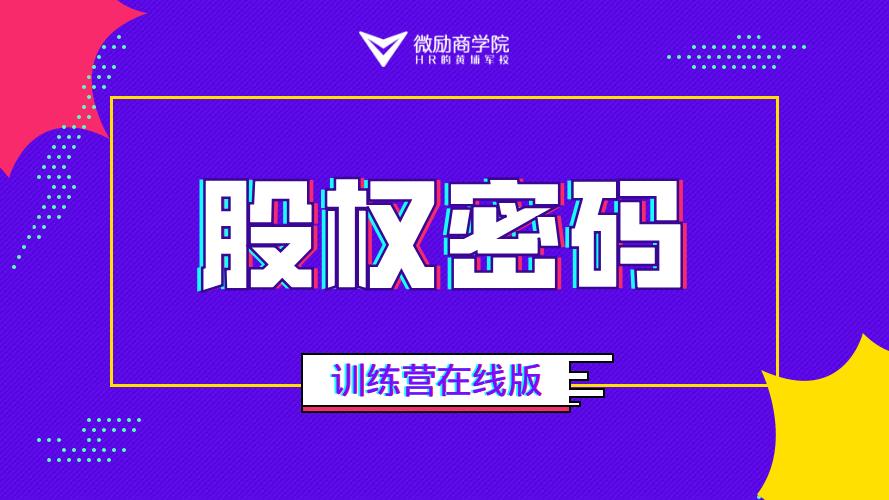 微励商学院《股权密码》训练营(新)
