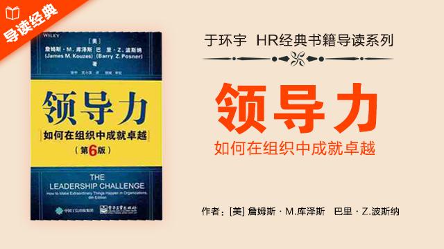 第11期:HR经典导读系列之《领导力》
